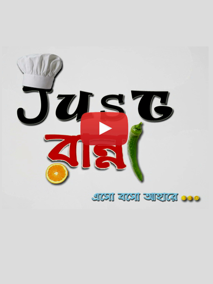 Welcome to the official website of Bangla Talkies Pvt  Ltd